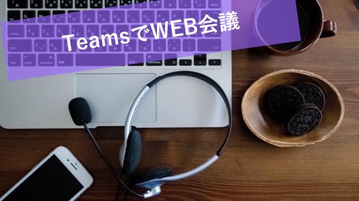 テレワークでも使えるWEB会議ツール Teamsの使い方ご紹介!