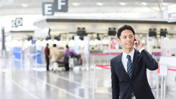 海外出張の前に成田国際空港をたっぷり満喫!新たな発見を探して端から端まで見てみよう