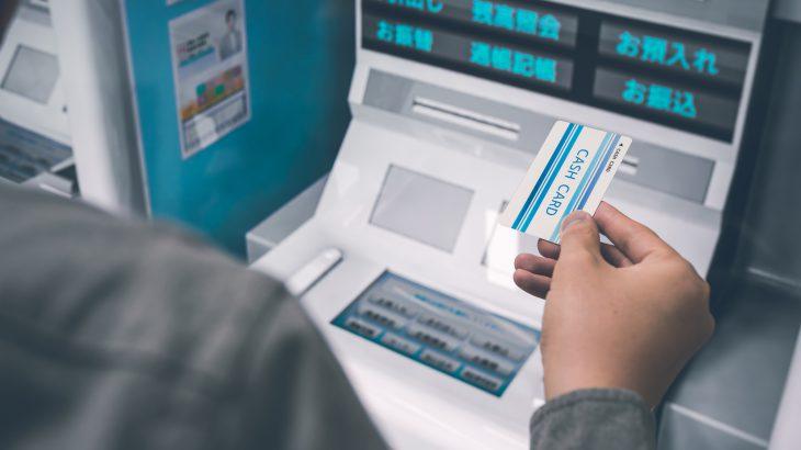 これから出張なのにお財布が空っぽ?!羽田空港にあるATMを緊急リサーチ!ATMの場所をまとめました。これで国内出張も海外出張も大丈夫!
