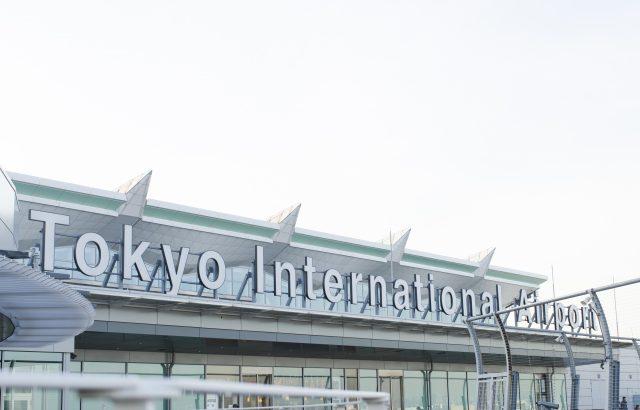 早朝・深夜便で海外出張するなら必見! 羽田空港を使いこなすワザ
