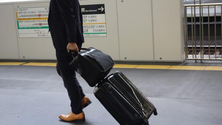 2020年から新幹線でも荷物制限が!? 海外出張者は確認を!