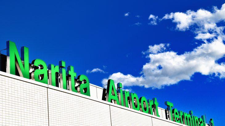 海外出張に行く前に成田国際空港で具合が悪くなったら?空港内のクリニックを紹介します