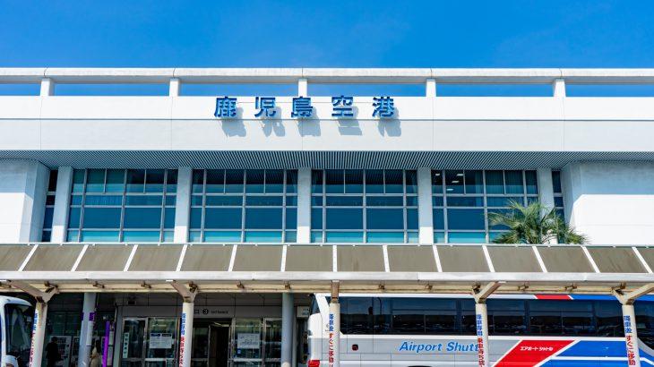 【鹿児島空港 喫煙所情報】鹿児島空港でスモーカーが知っておきたい喫煙スポット