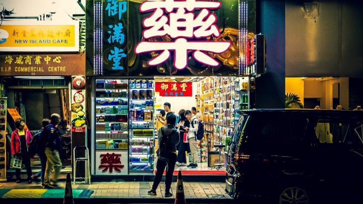 海外出張中に体調不良! 中国の薬事情と中国語付の対応策を徹底解説