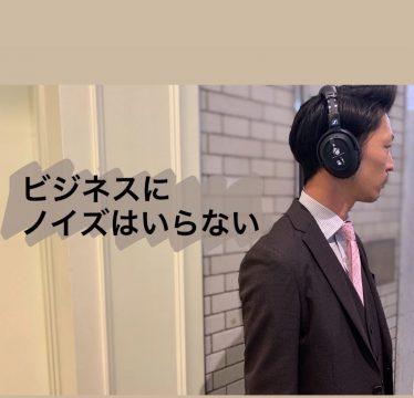 【レビュー記事】ービジネスにノイズはいらないーSENNHEISERからビジネス向けヘッドフォン新発売!