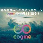 """ゲームが好きな社会人へのコミュニケーションツール""""cogme""""って何?に迫る!"""