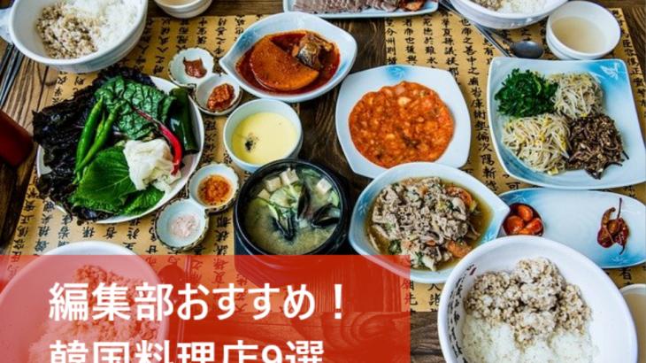 編集部が本気でおすすめする東京の韓国料理店9選!